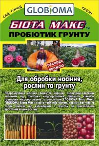 этикетка_пробиотик 3