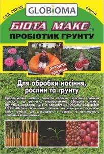 этикетка_пробиотик2