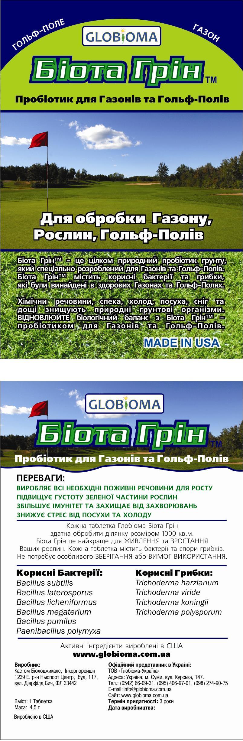 этикетка_БиотаГрин3